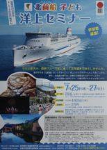加賀市・北前船日本遺産記念事業「北前船子ども洋上セミナー」