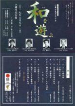 小樽伝統文化の会「第11回 和を遊ぶ」が開催されました
