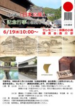 竹原市 日本遺産「北前船寄港地・船主集落」認定セレモニー