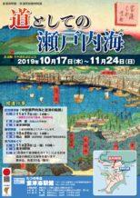 日本遺産「北前船寄港地・船主集落」認定!たつの市記念イベント ~終了しました~