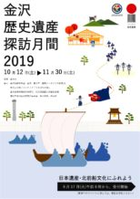 金沢歴史遺産探訪月間2019 ~終了しました~