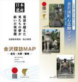 北前船で栄えた金石・大野・粟崎 二つのマップが完成!