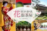 2020年春~夏 古町芸妓の舞を鑑賞できる「新潟花街茶屋」開催